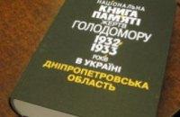Депутаты Днепропетровского облсовета приостановили финансирование Книги памяти жертв Голодомора