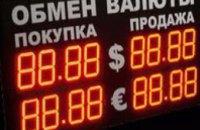 НБУ понизил курс гривны еще на 30,88 коп - до 26,36 грн