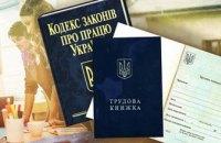Какие новшества готовит украинцам новый Трудовой кодекс