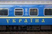 Из киевского поезда высадили 30 человек, которые буйно себя вели