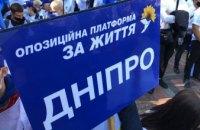 Днепропетровщина – активный участник многотысячного митинга оппозиции у Верховной Рады