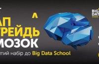 Київстар навчив 50 фахівців Data Science в Big Data School 5.0