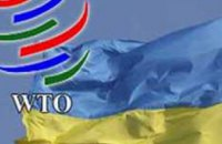 Украина вступила в ВТО