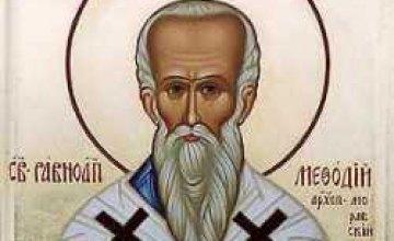 Сегодня православные молитвенно чтут память святого Мефодия Моравского