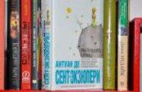 В Соборном райсовете Днепра открыли буккроссинг– Юрий Голик