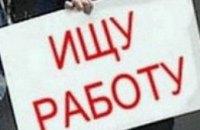 1,4% населения Днепропетровской области – безработные
