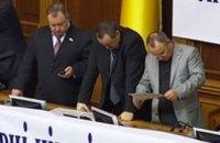 Представители БЮТ в очередной раз заблокировали президиум парламента