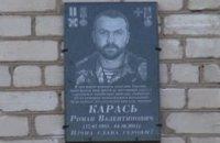 В Васильковском районе установили мемориальную доску в честь погибшего в АТО героя