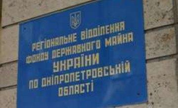 ФГИ Днепропетровской области планирует получить 1,4 миллионов гривен в 2008 году