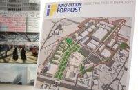 «Агентство розвитку Дніпра» презентувало інвестиційні можливості індустріального парку «Innovation Forpost»