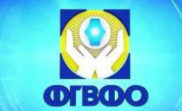 Фонд гарантирования вкладов заявляет о противоправных действиях в центре Днепра