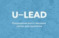 Двум громадам Днепропетровщины U-LEAD поможет развивать первичную медпомощь