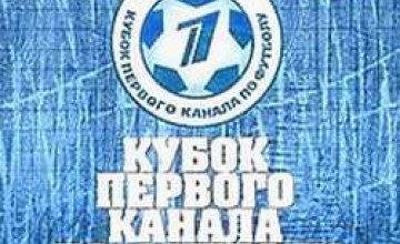 2 декабря определились соперники «Днепра» на Кубке Первого канала