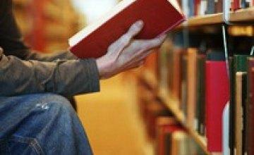 4-м районам Днепропетровска не хватает библиотек для взрослых