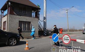 На дорогах Днепропетровской области начали работу пункты проверок