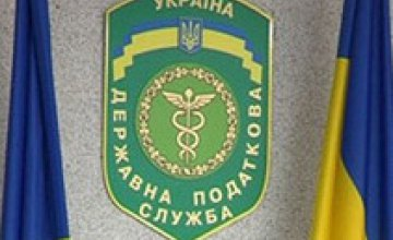 Предприятия Днепропетровской области имеют лучший в Украине показатель налоговой отдачи