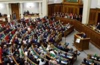 В Раде представили изменения в бюджет-2020: фонд борьбы с COVID-19 составляет 97,05 млрд грн